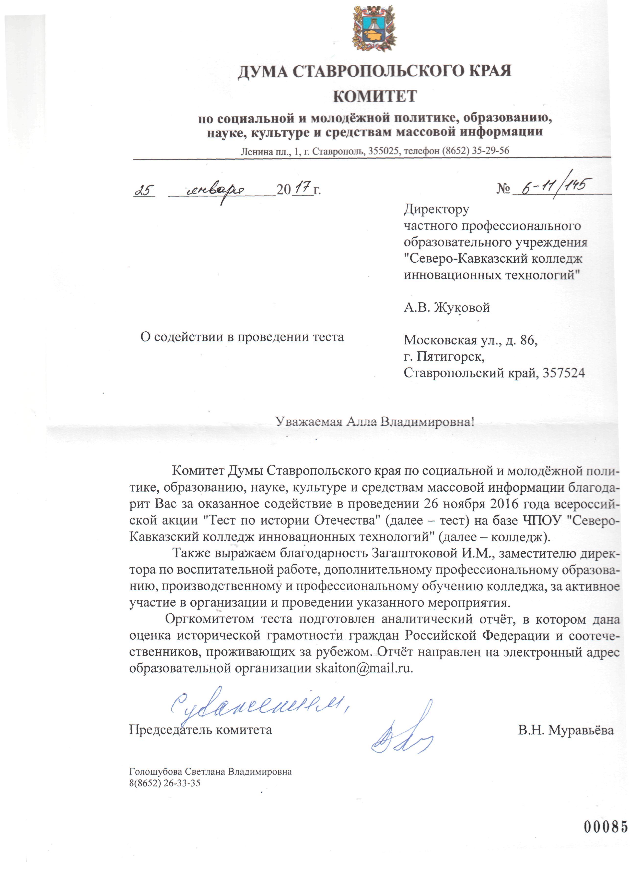 Грамоты дипломы письма ЧПОУ СПО СККИТ  Филиал