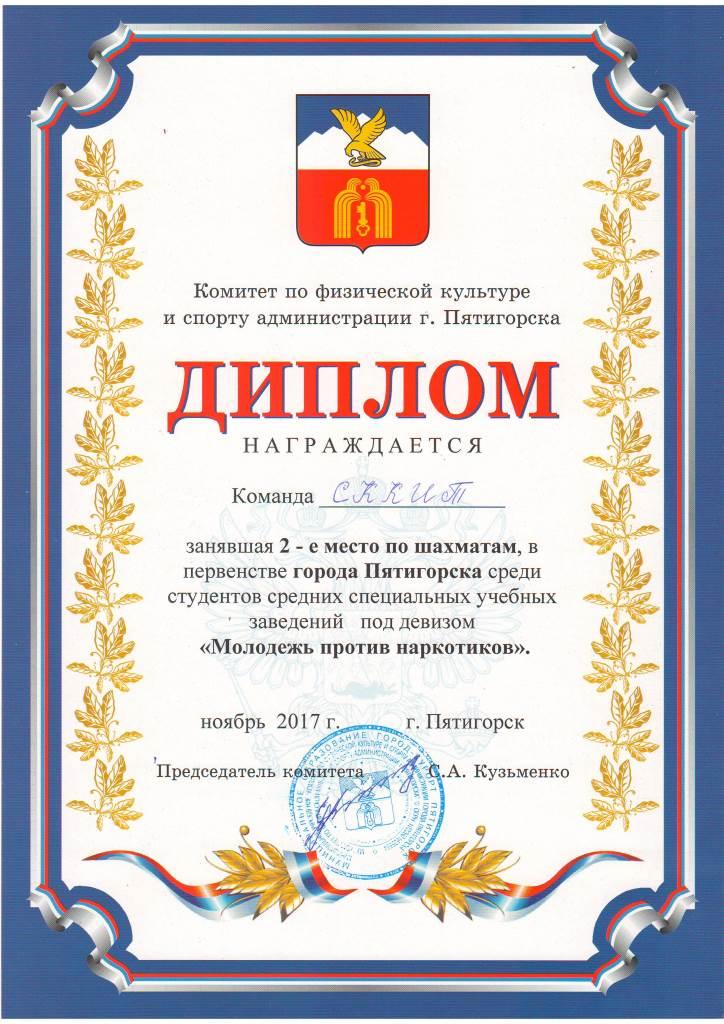 Грамоты дипломы письма ЧПОУ СПО СККИТ  Диплом