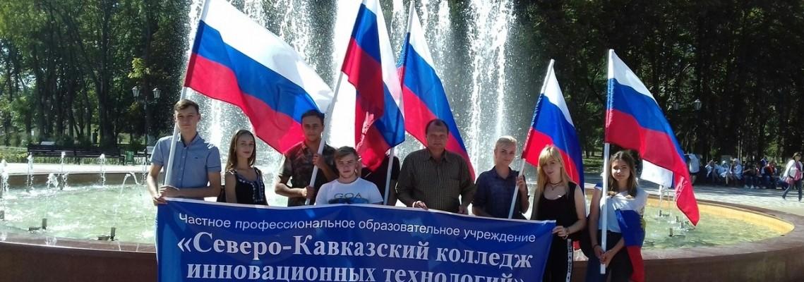 Северо-Кавказский колледж инновационных технологий