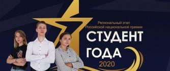 СТУДЕНТ ГОДА - 2020