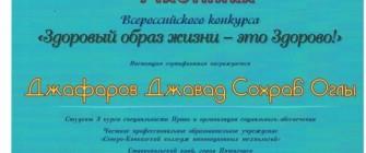ИТОГИ ВСЕРОССИЙСКОГО КОНКУРСА «ЗДОРОВЫЙ ОБРАЗ ЖИЗНИ - ЭТО ЗДОРОВО!