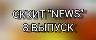 """""""СККИТNEWS» - 8 ВЫПУСК"""