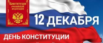 В КОЛЛЕДЖЕ ОТМЕТИЛИ ДЕНЬ КОНСТИТУЦИИ РОССИЙСКОЙ ФЕДЕРАЦИИ