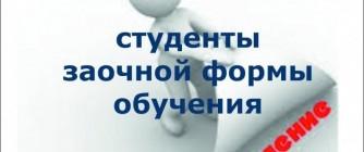 ДЛЯ СТУДЕНТОВ ЗАОЧНОЙ ФОРМЫ ОБУЧЕНИЯ