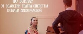 МАСТЕР КЛАСС ПО ВОКАЛУ