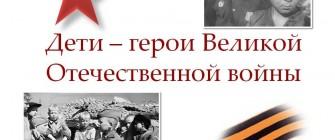 ДЕТИ ВОЙНЫ: ИСТОРИИ МАЛЕНЬКИХ ГЕРОЕВ