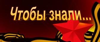 ОБ УЧАСТИИ В АКЦИЯХ «ИСТОРИЯ ПОБЕДЫ» И «АЛЛЕЯ ПОБЕДИТЕЛЕЙ»