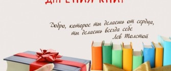 ОБ УЧАСТИИ В АКЦИИ «ПОДАРИ КНИГУ С ЛЮБОВЬЮ»