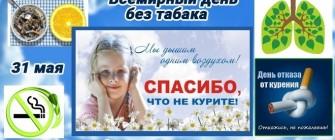 В КОЛЛЕДЖЕ ОТМЕТИЛИ ВСЕМИРНЫЙ ДЕНЬ БЕЗ ТАБАКА